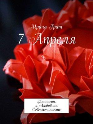 cover image of 7 Апреля. Личность и любовная совместимость