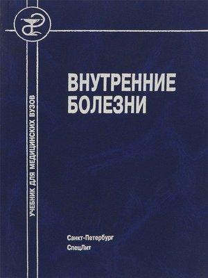 cover image of Внутренние болезни