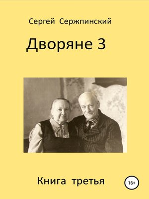 cover image of Дворяне. Книга 3