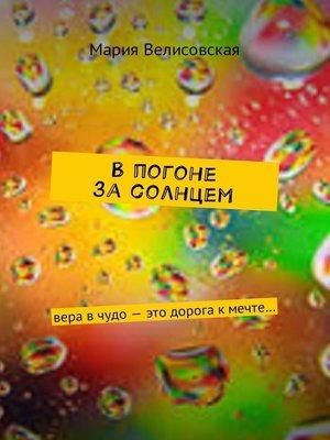 cover image of В погоне за солнцем. Вера вчудо – это дорога кмечте...