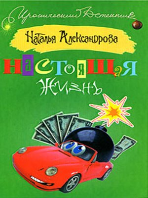 cover image of Настоящая жизнь