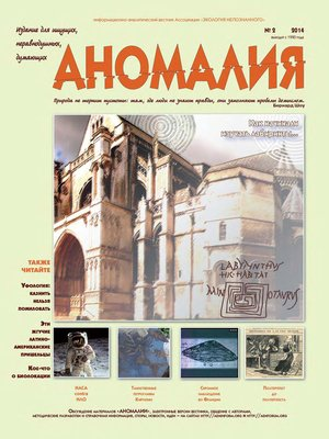 cover image of Журнал «Аномалия» №2 / 2014
