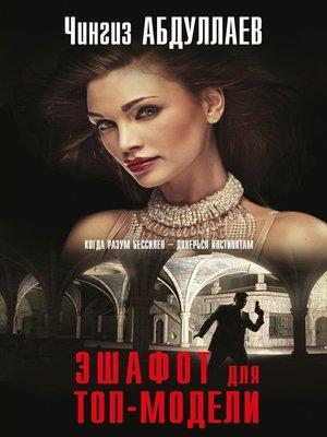 cover image of Эшафот для топ-модели