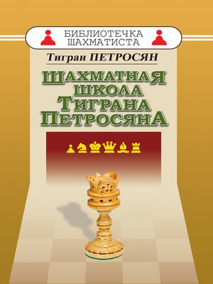 cover image of Шахматная школа Тиграна Петросяна