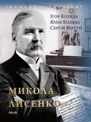 cover image of Микола Лисенко
