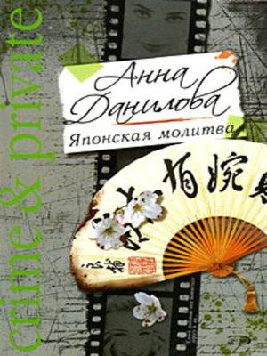 cover image of Японская молитва