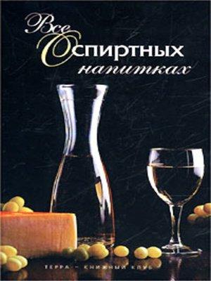 cover image of Все о спиртных напитках