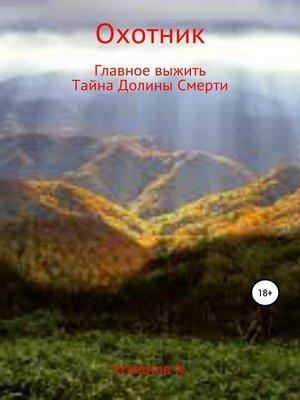 cover image of Охотник. Дилогия