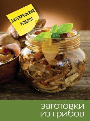cover image of Заготовки из грибов