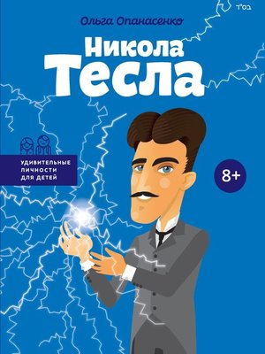 cover image of Никола Тесла