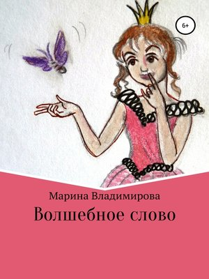 cover image of Сказка о воспитании детей