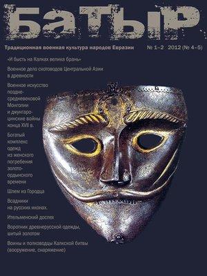 cover image of Батыр. Традиционная военная культура народов Евразии. № 1-2 2012