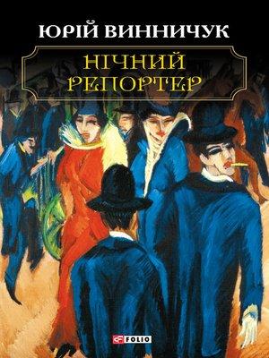 cover image of Нічний репортер