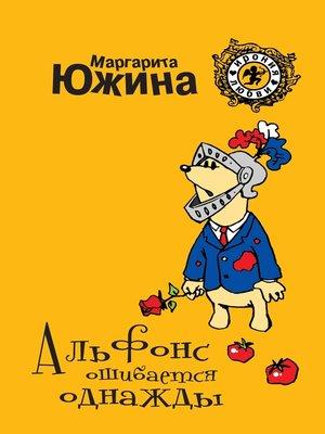 cover image of Альфонс ошибается однажды