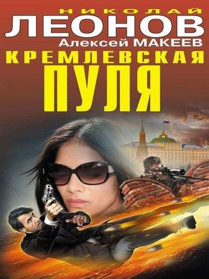 cover image of Кремлевская пуля