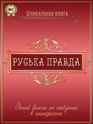 cover image of Руська правда