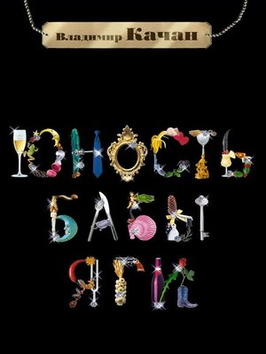 cover image of Юность Бабы-Яги