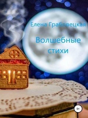 cover image of Волшебные стихи
