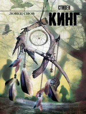 cover image of Ловец снов