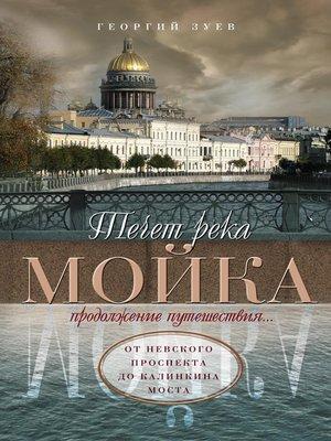 cover image of Течет река Мойка. Продолжение путешествия... От Невского проспекта до Калинкина моста
