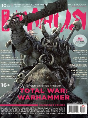 cover image of Журнал «Игромания» №10/2015