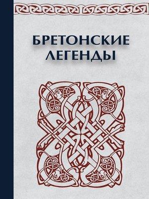 cover image of Бретонские легенды