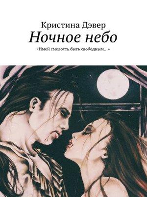 cover image of Ночноенебо. «Имей смелость быть свободным...»