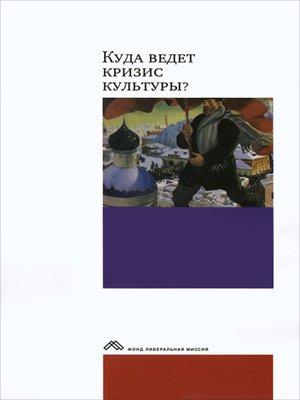 cover image of Куда ведет кризис культуры? Опыт междисциплинарных диалогов