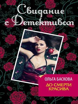 cover image of До смерти красива
