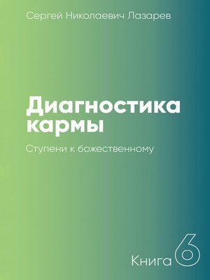 cover image of Диагностика кармы. Книга 6. Ступени кбожественному
