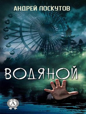cover image of Водяной