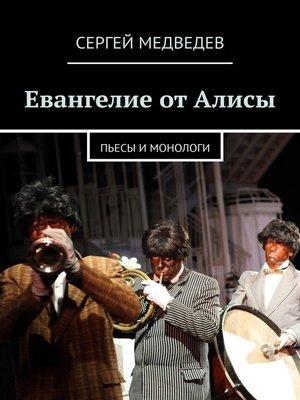 cover image of Евангелие отАлисы. Пьесы имонологи