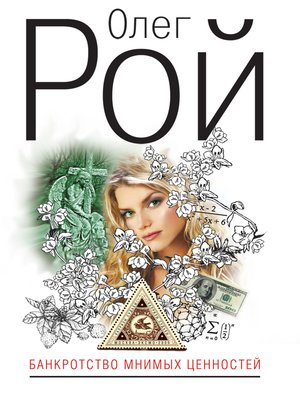 cover image of Банкротство мнимых ценностей