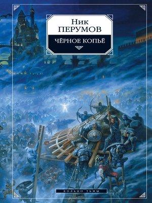 cover image of Черное копье