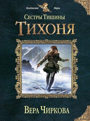cover image of Сестры Тишины. Тихоня