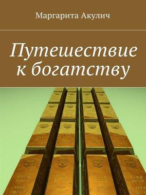 cover image of Путешествие к богатству
