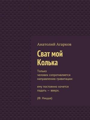 cover image of Сват мой Колька