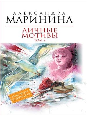 cover image of Личные мотивы. Том 2