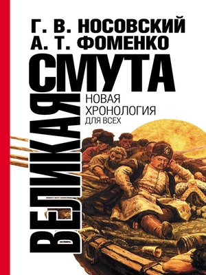 cover image of Великая смута. Конец империи