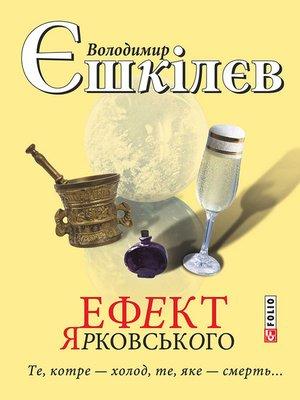 cover image of Ефект Ярковського. Те, котре – холод, те, яке – смерть...