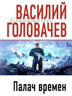 cover image of Палач времен