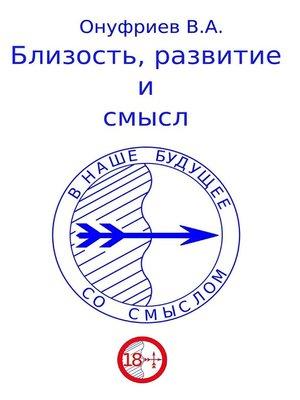 cover image of Близость, развитие и смысл