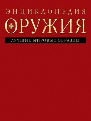 cover image of Энциклопедия оружия