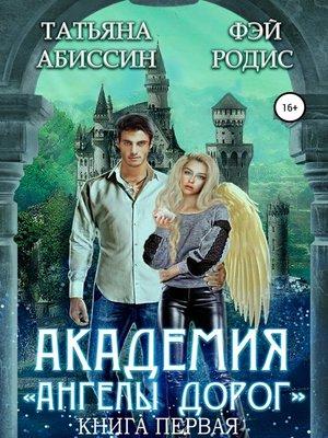 cover image of Академия «Ангелы дорог». Книга первая