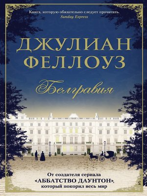 cover image of Белгравия