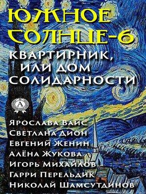 cover image of Южное солнце-6. Квартирник, или Дом солидарности