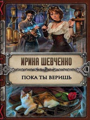 cover image of Пока ты веришь