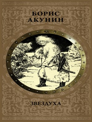 cover image of Звездуха