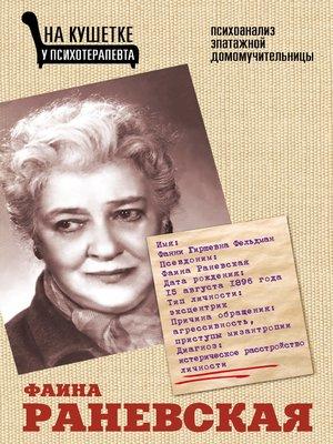cover image of Фаина Раневская. Психоанализ эпатажной домомучительницы