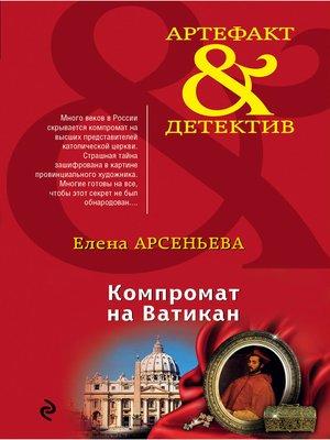 cover image of Компромат на Ватикан